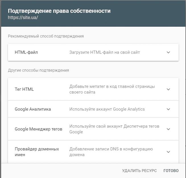 подтверждение права собственности сайта