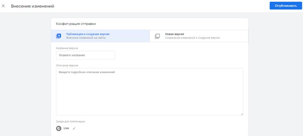 отправка кода аналитики через tag manager