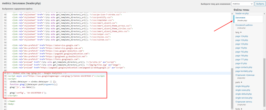 вставка кода analytics в шаблон